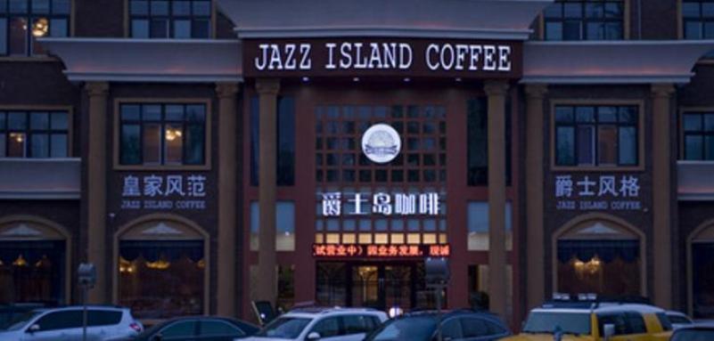 爵士岛咖啡加盟