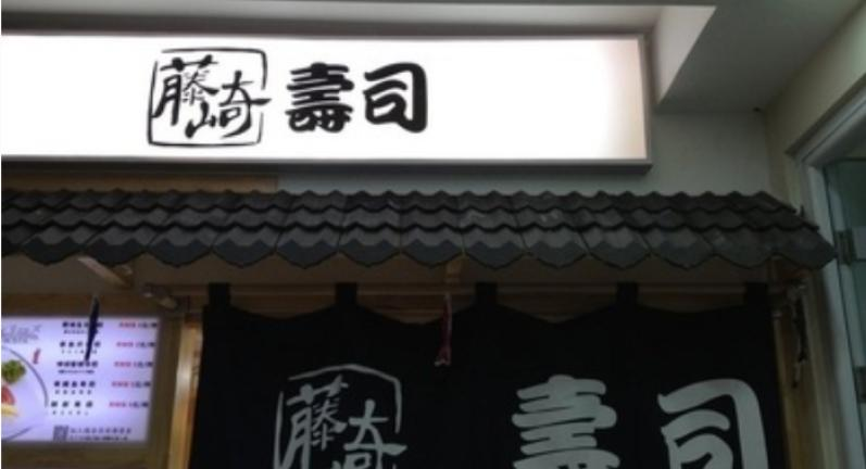 藤崎壽司加盟