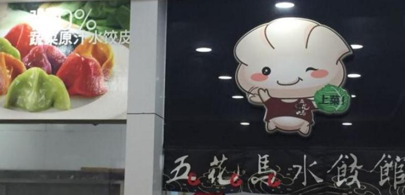 五花马水饺馆加盟