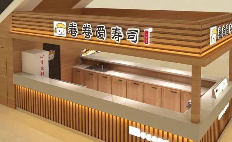 卷卷爱寿司加盟