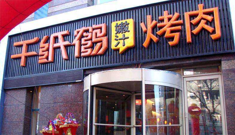 千紙鶴烤肉加盟