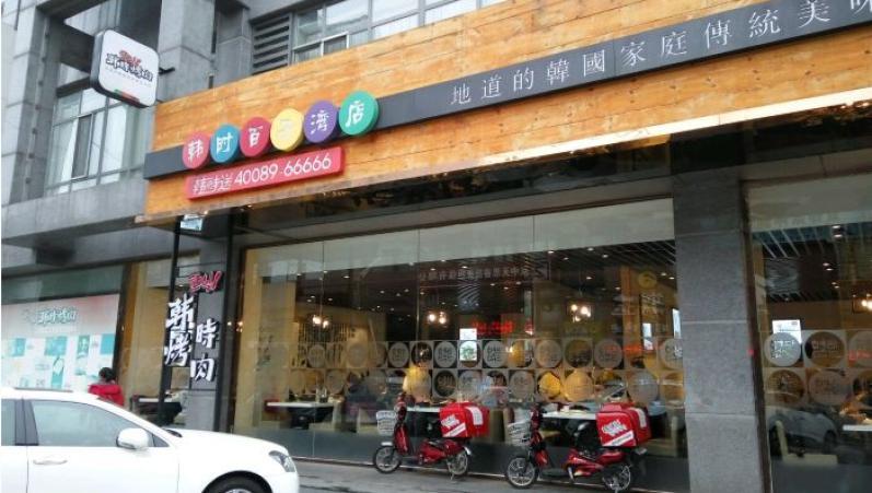 韩时烤肉加盟