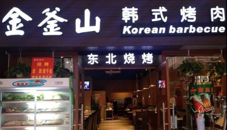 金釜山烤肉加盟