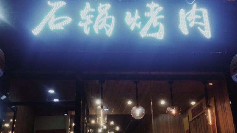 石锅烤肉加盟