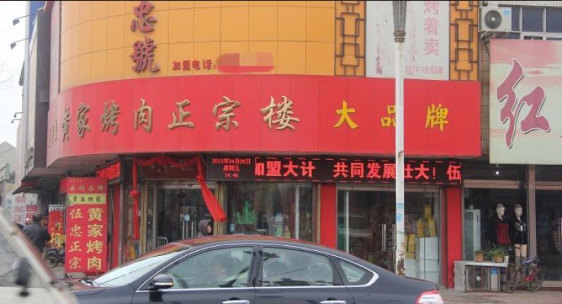 章丘黃家烤肉加盟