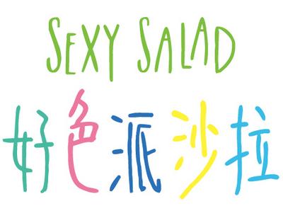 好色派沙拉