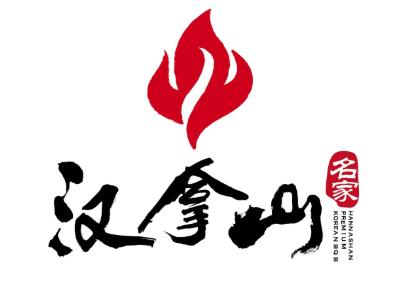 汉拿山韩式烤肉