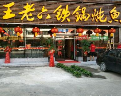 王老六铁锅炖鱼