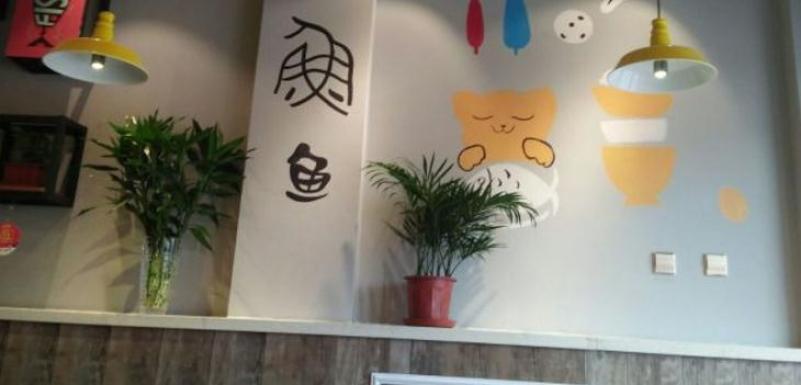 非池中土锅焖鱼加盟