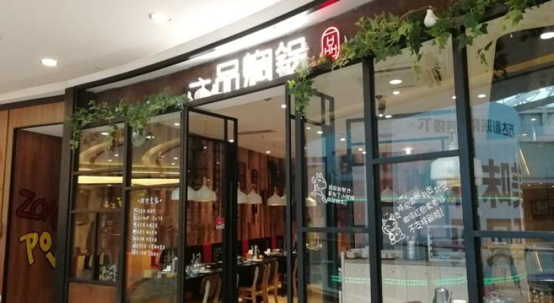 香公香婆七品焖锅加盟
