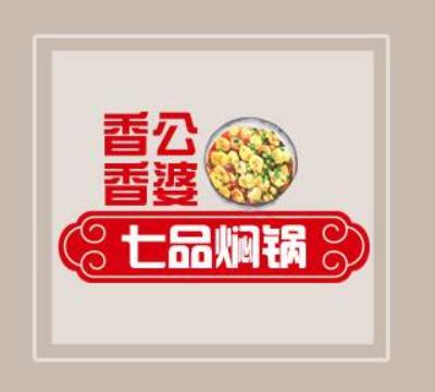 香公香婆七品焖锅