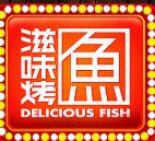 成都滋味烤鱼