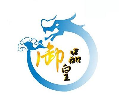 御品皇三汁焖锅