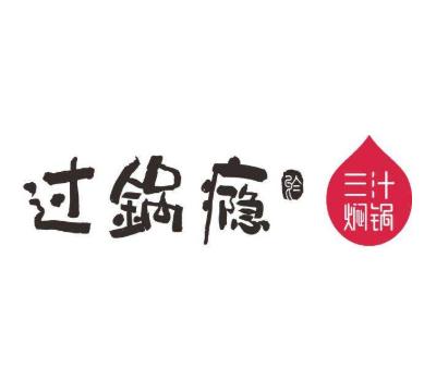 過鍋癮三汁燜鍋