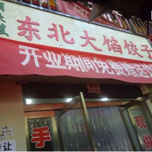东北大馅饺子