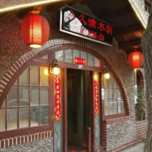 滴水洞湘菜馆