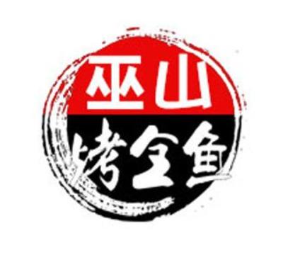 重庆巫山烤鱼