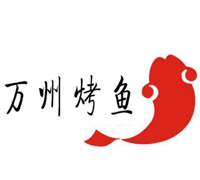 万州烤鱼店