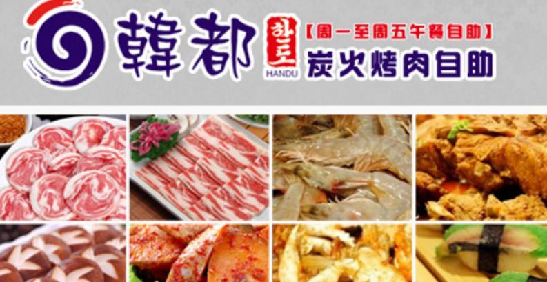 韩都烤肉加盟
