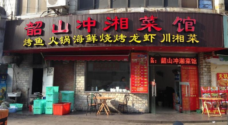 韶山冲湘菜馆加盟