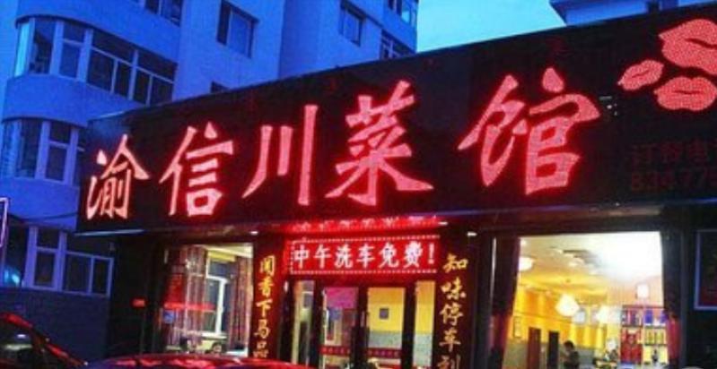 渝信川菜加盟
