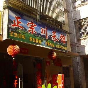 正宗川菜馆