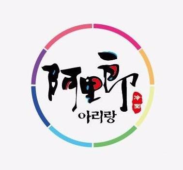 阿里郎韩式烤肉