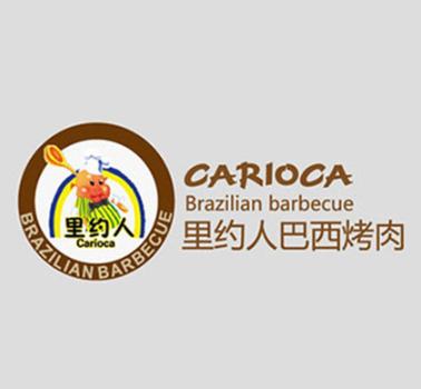 里约人巴西烤肉