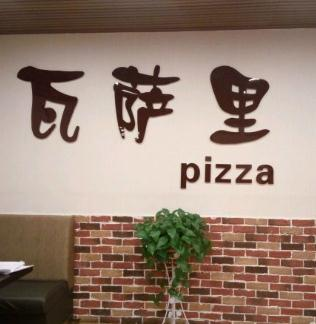 瓦萨里披萨