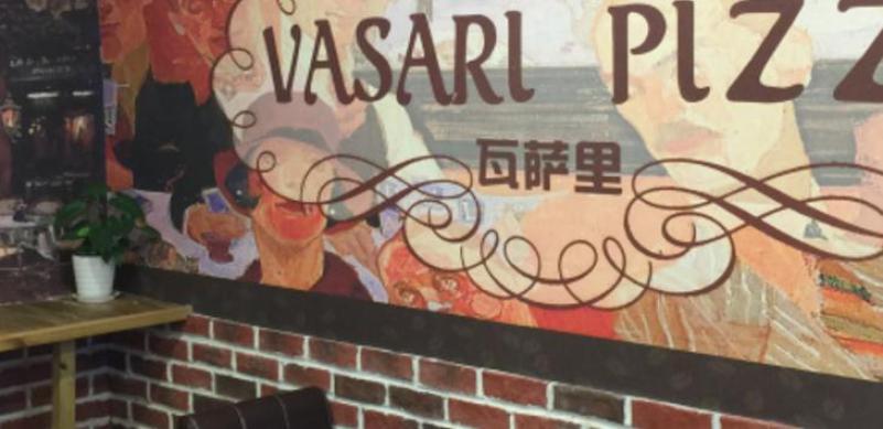 瓦萨里披萨加盟