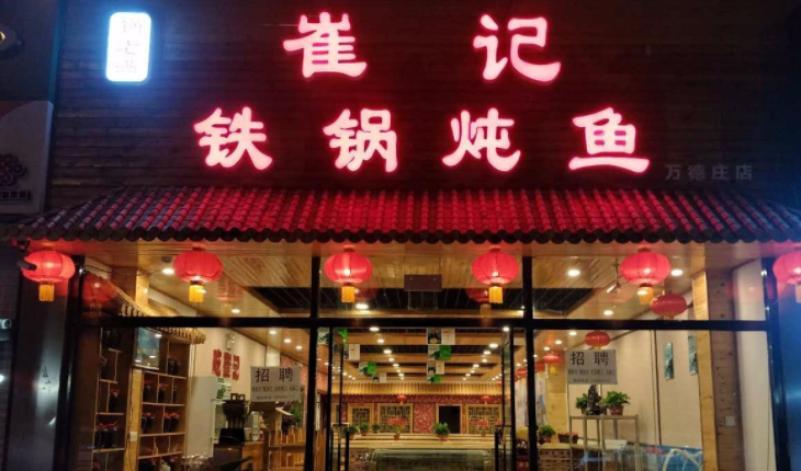 崔记铁锅炖鱼加盟