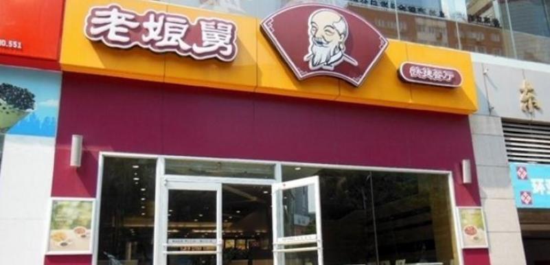 老娘舅中式快餐加盟