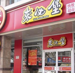来必堡中式快餐