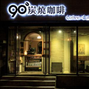 90咖啡吧
