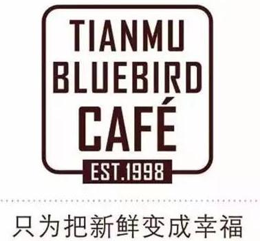 天母蓝鸟咖啡