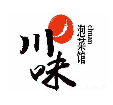 川味泡菜馆