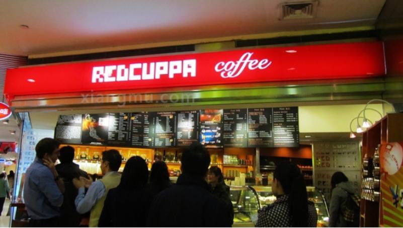 紅卡咖啡加盟
