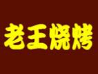 老王燒烤加盟