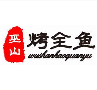 巫山烤全鱼