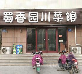 蜀香园川菜馆