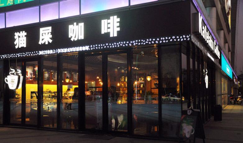 广州猫屎咖啡加盟