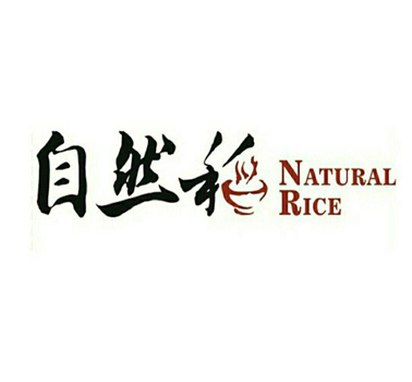 自然稻米线