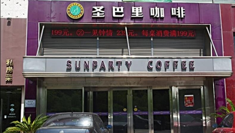 圣巴里咖啡加盟