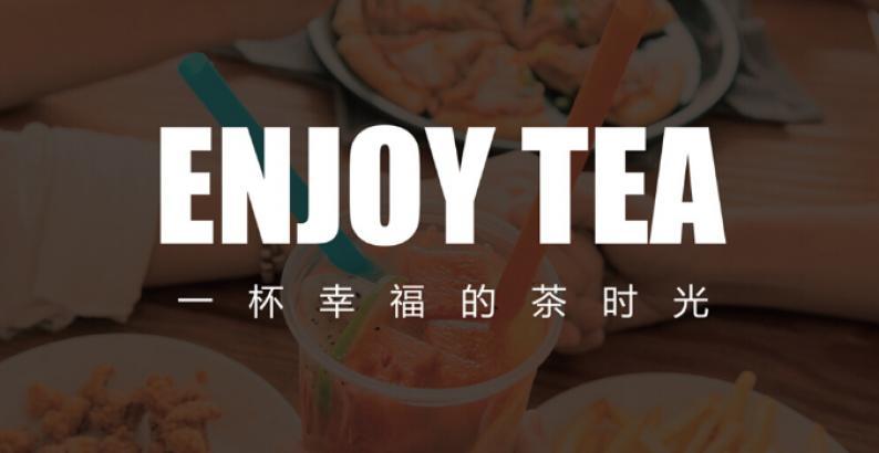 享茶时光加盟
