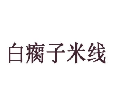 白瘸子米线