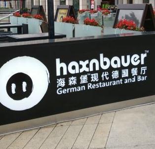 海森堡現代德國餐廳