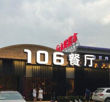 106餐厅