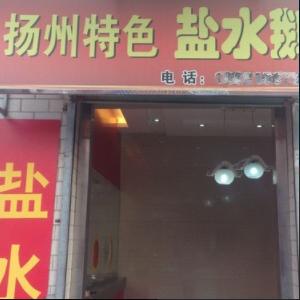 扬州盐水鹅