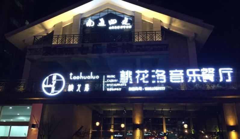 桃花洛音乐餐厅加盟