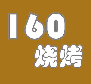 160烧烤